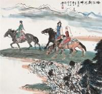 哈拉斯河畔 镜片 设色纸本 - 徐庶之 - 中国书画(二) - 2010年秋季艺术品拍卖会 -收藏网
