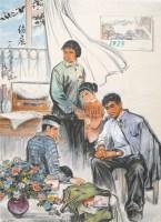 伤痕 立轴 纸本设色 -  - 中国当代书画 - 2010秋季艺术品拍卖会 -收藏网