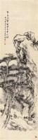 坐看云起 立轴 墨色绫本 - 胡璋 - 近现代书画 - 2006夏季书画艺术品拍卖会 -收藏网