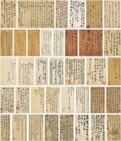 查士標(1615-1698)、趙之謙(1829-1884)翁方綱(1733~1818)等十八家名家信劄十七通(三十開) -  - 中国书画古代作品专场(清代) - 2008年春季拍卖会 -中国收藏网