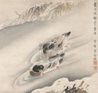 花鸟 立轴 绢本 - 陈之佛 - 文物公司旧藏暨海外回流 - 2010秋季艺术品拍卖会 -收藏网