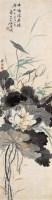 荷塘清趣 -  - 中国书画古代作品 - 2006春季大型艺术品拍卖会 -收藏网