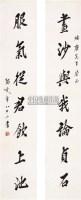 行书七言联 - 马一浮 - 西泠印社部分社员作品 - 2006春季大型艺术品拍卖会 -中国收藏网
