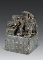 寿山石印章 -  - 古董珍玩 - 2010秋季艺术品拍卖会 -中国收藏网