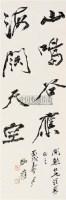 书法 立轴 纸本 - 张大千 - 中国书画 - 2010年秋季书画专场拍卖会 -收藏网