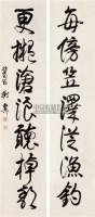 书法对联 立轴 纸本 - 139818 - 中国书画 - 2010秋季艺术品拍卖会 -收藏网