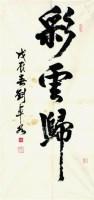 刘卓如 书法 - 110196 - 中国书画  - 上海青莲阁第一百四十五届书画专场拍卖会 -收藏网