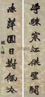 书法对联 立轴 纸本 - 赵之谦 - 书法楹联 - 2010秋季艺术品拍卖会 -收藏网