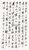 书法 立轴 纸本 - 徐邦达 - 中国书画 - 2010年秋季书画专场拍卖会 -收藏网