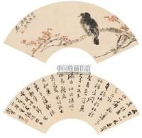 花鸟书法扇面双挖 立轴 设色纸本 - 116006 - 中国书画(二) - 2006春季拍卖会 -收藏网