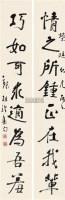 行书八言联 对联 纸本 - 140034 - 中国近现代书画(二) - 2010秋季艺术品拍卖会 -收藏网