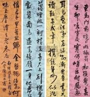 书法 四屏 水墨纸本 - 陈师曾 - 中国书画专场 - 2010年秋季艺术品拍卖会 -收藏网