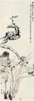 郭味蕖(1908~1971)于希寧(1913~2007)徐培基(1909~1970)赫保真(1903~1988)水仙梅石圖 -  - 中国书画近现代名家作品专场 - 2008年秋季艺术品拍卖会 -收藏网