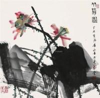 双荷图 镜心 设色纸本 - 黄永玉 - 中国书画(一) - 2010年秋季艺术品拍卖会 -收藏网