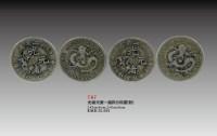 光绪元宝一钱四分四厘(对) -  - 杂项 - 2010年大型精品拍卖会 -中国收藏网