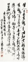 书法 纸本 镜框 - 孙永 - 中国书画(一)精品专场 - 天目迎春 -收藏网