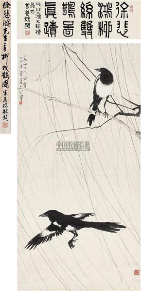 春柳双鹊图 立轴 设色纸本 - 116101 - 中国近现代书画(一) - 2010秋季艺术品拍卖会 -收藏网