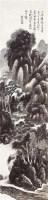 黃賓虹(1865~1955)    夏山歇雨圖 -  - 西泠印社部分社员作品 - 2006春季大型艺术品拍卖会 -收藏网
