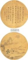 山水书法双挖 立轴 绢本设色 - 奚冈 - 中国古代书画  - 2010秋季艺术品拍卖会 -收藏网