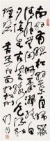草书 立轴 水墨纸本 - 舒同 - 中国书画(一) - 2010年秋季艺术品拍卖会 -收藏网