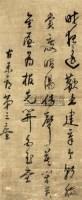 书法 立轴 绢本 - 高其佩 - 中国书画 - 2010秋季艺术品拍卖会 -收藏网