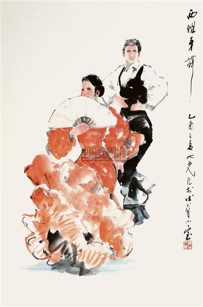 西班牙舞 设色纸本 - 1356 - 国画 陶瓷 玉器 - 2010秋季艺术品拍卖会 -收藏网