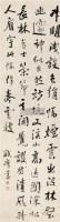 行书 (一件) 立轴 纸本 -  - 字画下午专场  - 2010年秋季大型艺术品拍卖会 -中国收藏网