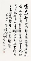 书法 立轴 纸本 - 董寿平 - 中国书画 - 2010年秋季书画专场拍卖会 -收藏网