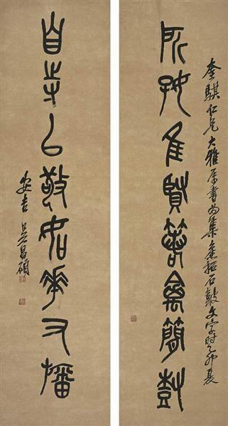 吴昌硕  石鼓文八言联 - 116056 - 中国书画近现代名家作品专场 - 2008年秋季艺术品拍卖会 -收藏网