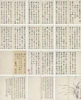 王文治(1730~1802)楷書金纖纖墓志銘 -  - 中国书画古代作品专场(清代) - 2008年秋季艺术品拍卖会 -收藏网