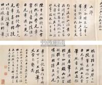 书法 手卷 (十五选四) 水墨纸本 - 1162 - 中国书画 - 第9期中国艺术品拍卖会 -收藏网