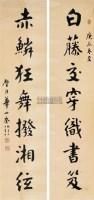 书法对联 立轴 水墨纸本 - 华世奎 - 中国书画(一) - 2006春季拍卖会 -收藏网