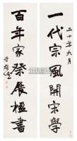 行书七言联 - 于右任 - 中国书画近现代名家作品 - 2006春季大型艺术品拍卖会 -收藏网