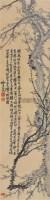 梅花 立轴 水墨纸本 - 彭玉麟 - 中国书画(一) - 2006春季拍卖会 -收藏网