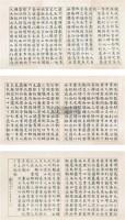 楷书 手卷 设色纸本 - 4753 - 中国书画 - 第9期中国艺术品拍卖会 -收藏网