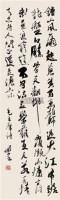 行书 (一件) 立轴 纸本 - 116006 - 字画下午专场  - 2010年秋季大型艺术品拍卖会 -收藏网
