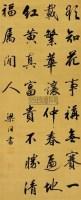 书法 立轴 绢本 - 梁同书 - 书法楹联 - 2010秋季艺术品拍卖会 -收藏网