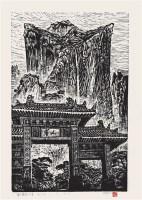 张怀江 风景 版画 - 116836 - (西画)前辈经典专题 - 2006年秋季精品拍卖会 -收藏网