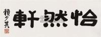 """隶书""""怡然轩"""" 镜心 水墨纸本 - 4119 - 中国书画一 - 2010秋季艺术品拍卖会 -收藏网"""