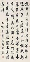 白 蕉   行书七言诗 -  - 中国书画近现代名家作品专场 - 2008年秋季艺术品拍卖会 -中国收藏网
