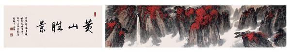 黄山胜景 - 20046 - 2010上海宏大秋季中国书画拍卖会 - 2010上海宏大秋季中国书画拍卖会 -收藏网