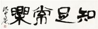 书法 纸本 镜片 - 沈定庵 - 中国书画(一)精品专场 - 天目迎春 -收藏网