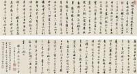 姜宸英(1628~1699)行書桃源圖記 -  - 中国书画古代作品专场(清代) - 2008年秋季艺术品拍卖会 -收藏网