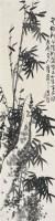 蒲 华   竹石图 -  - 中国书画近现代名家作品专场 - 2008年秋季艺术品拍卖会 -中国收藏网