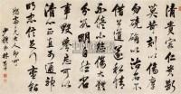 行书 横幅 纸本 - 林则徐 - 中国古代书画  - 2010年秋季艺术品拍卖会 -收藏网