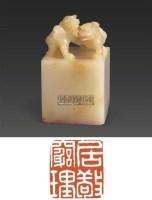 白芙蓉双狮钮闲章 -  - 文房清玩 近现代名家篆刻专场 - 2008年秋季艺术品拍卖会 -收藏网