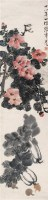 蔬果 立轴 设色纸本 - 张聿光 - 名家书画·油画专场 - 2006夏季书画艺术品拍卖会 -收藏网