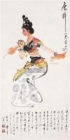 唐舞 立轴 设色纸本 - 杨之光 - 中国书画(一) - 2010年秋季艺术品拍卖会 -收藏网