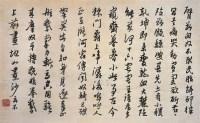 潘天寿      书 法 - 116019 - 中国书画  - 2010浦江中国书画节浙江中财书画拍卖会 -收藏网