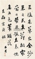 书法 立轴 纸本 - 刘墉 - 中国书画 - 2010年秋季书画专场拍卖会 -收藏网